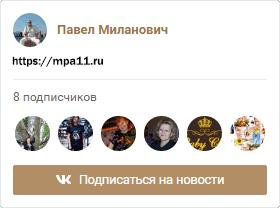 группа ВКонтакте адвоката Милановича П.А.