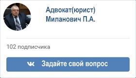 Адвокат Миланович П.А. во ВКонтакте